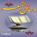 وسائل الشیعه جلد 1تا5