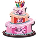 کیک تولد نوشته