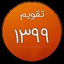 تقویم فارسی ۹۹