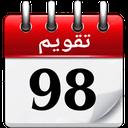 تقویم پیشرفته 98 (کم حجم) +یادآور