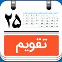تقویم فارسی اذان گو