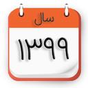 تقویم ۹۹ فارسی ( تقویم سال ۱۳۹۹ )