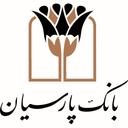 همراه بانک پارسیان(نسخه قدیم)