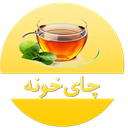 چای خونه (آشنایی,خواص و طرز تهیه)