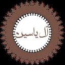 زیارت آل یاسین (صوت آفلاین)