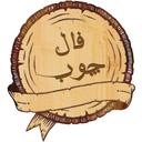 فال امام صادق( ابجد)