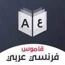 Dictionary French - Arabic & Translator