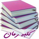 کلبه رمان (رمانهای جدید)