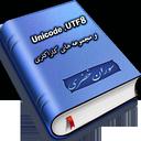 يونيكد (Unicode، UTF8 و ...)