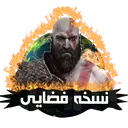 King of the God of War
