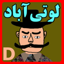 بازی طنز لوتی آباد