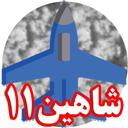 هواپیمای جنگی شاهین 11