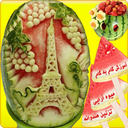 Yalda night designs