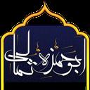 Dua Abu Hamza Sumali