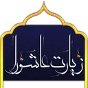 زیارت عاشورا صوت+ترجمه