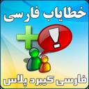 خطایاب فارسی (کیبرد پلاس)