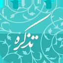 tazkereh - Islamic reminder