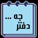 دفترچه پیامک