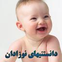 دانستنیهای نوزادان