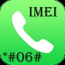 شماره سریال(IMEI)