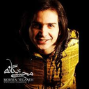 متن ترانه های محسن یگانه