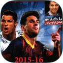 فوتبال 16-2015 (گ:فردوسی پور)