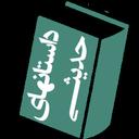 1500 داستان حدیثی-نسخه کامل