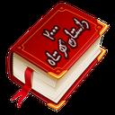 2000 داستان خواندنی