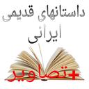 داستان قدیمی ایرانی+تصویر