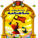 Shahnameh stories