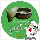 آشپزی محلی گیلان با گمج - نمایشی