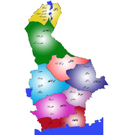سیستان و بلوچستان(نمایشی)