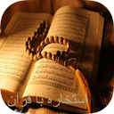 Inquire with the Qur'an