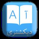 فینگلیش به فارسی