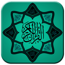 سی جزء قرآن صوتی کامل