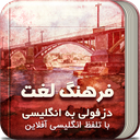 Dezful Dictionary