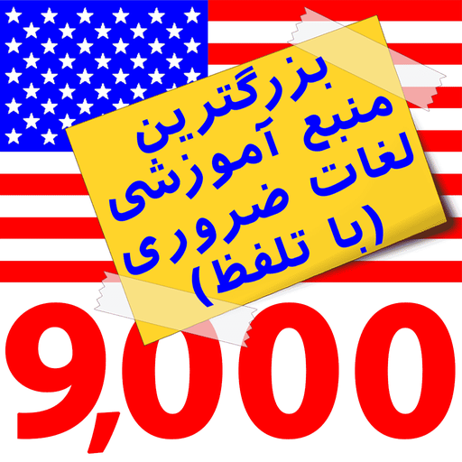 9000 English words (American)