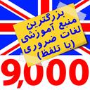 9000 English words (British)