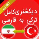 دیکشنری ترکی به فارسی - آفلاین