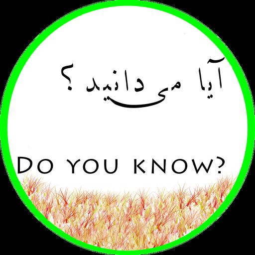 آیا می دانید؟