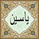 Prayer and Yasin's pilgrimage