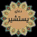 doaye_yastashir