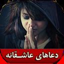 دعاهای عاشقانه