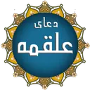 doaye alghame