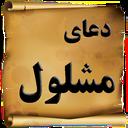 doa mashlol