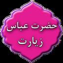 زیارت حضرت عباس