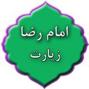 ziarat emam reza