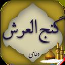 دعای گنج العرش