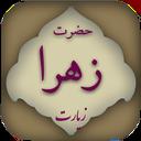 زیارت حضرت زهرا