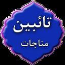 مناجات تائبین